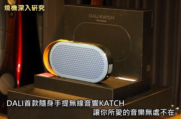 DALI首款隨身手提無線音響KATCH,讓你所愛的音樂無處不在