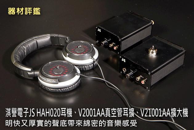 淇譽電子JS HAH020耳機、V2001AA真空管耳擴、V21001AA擴大機,明快又厚實的聲底帶來綿密的音樂感受