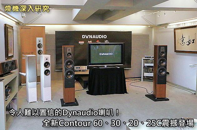 令人難以置信的Dynaudio喇叭!全新Contour系列60、30、20、25C震撼登場