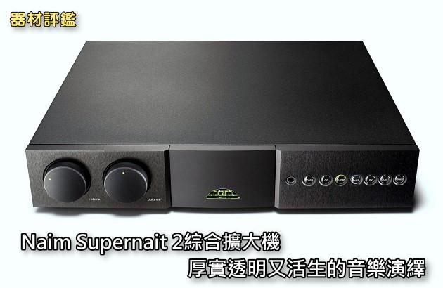 Naim Supernait 2綜合擴大機,厚實透明又活生的音樂演繹