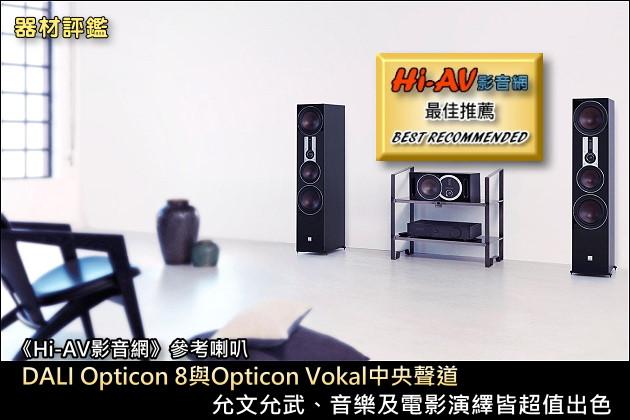 《Hi-AV影音網》參考喇叭DALI Opticon 8與Opticon Vokal中央聲道,允文允武、音樂及電影演繹皆超值出色