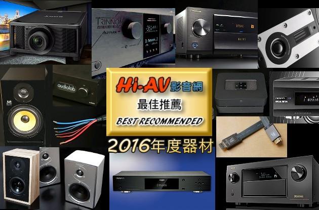 《Hi-AV影音網》2016年度最佳推薦器材榜