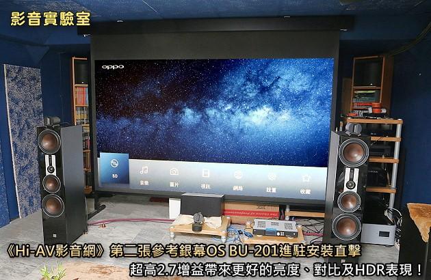 《Hi-AV影音網》第二張參考銀幕OS BU-201進駐安裝直擊,超高2.7增益帶來更好的亮度、對比及HDR表現!