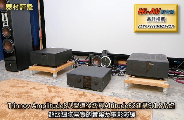 Trinnov Amplitude8八聲道後級與Altitude32建構9.1.8系統,超級細膩寫實的音樂及電影演繹
