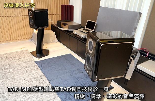 TAD-ME1微型喇叭集TAD獨門技術於一身,精緻、精準、精彩的音樂演繹
