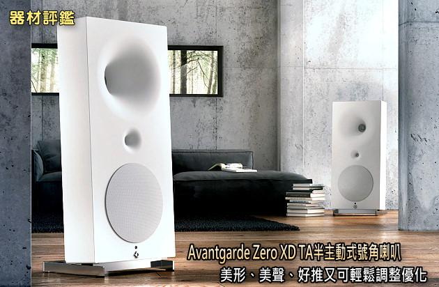Avantgarde Zero XD TA半主動式號角喇叭,美形、美聲、好推又可輕鬆調整優化
