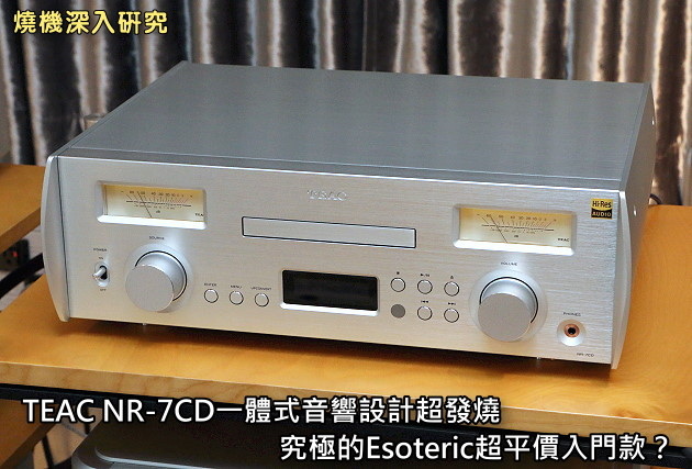 TEAC NR-7CD一體式音響設計超發燒,究極的Esoteric超平價入門款?