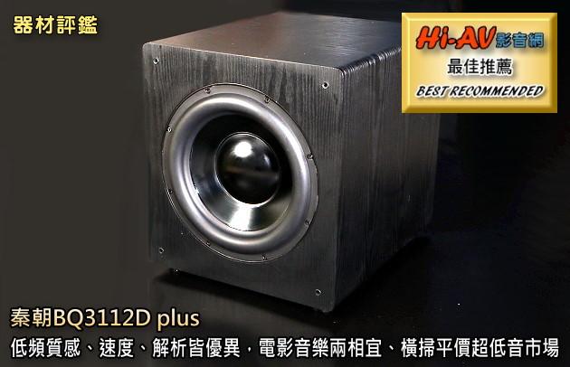 秦朝BQ3112D plus低頻質感、速度、解析皆優異,電影音樂兩相宜、橫掃平價超低音市場