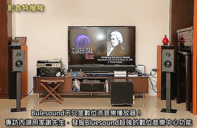Bulesound不只是數位流音樂播放器!專訪內湖用家謝先生,發掘Bluesound超強的數位音樂中心功能