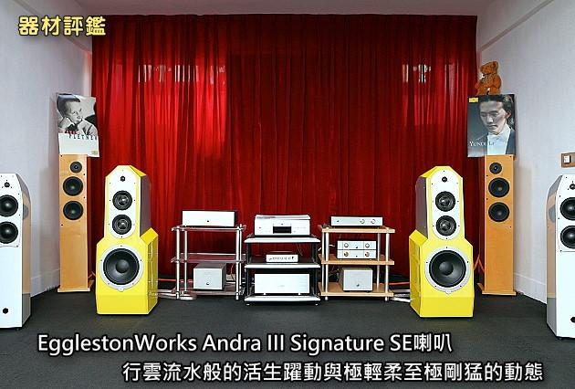 EgglestonWorks Andra III Signature SE喇叭,行雲流水般的活生躍動與極輕柔至極剛猛的動態