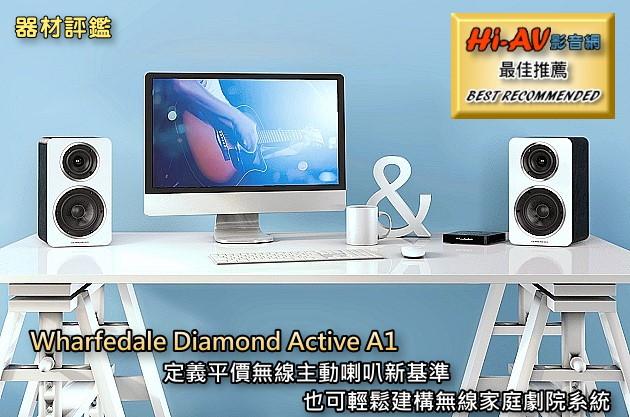 Wharfedale Diamond Active A1定義平價無線主動喇叭新基準,也可輕鬆建構無線家庭劇院系統