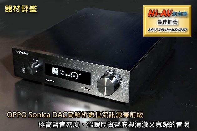 OPPO Sonica DAC高解析數位流訊源兼前級,極高聲音密度、溫暖厚實聲底與清澈又寬深的音場