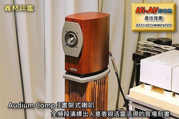 Audium Comp 3書架式喇叭全頻段演繹出人意表與活靈活現的音場刻畫