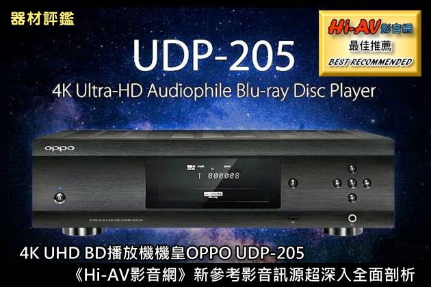 4K UHD BD播放機機皇OPPO UDP-205、《Hi-AV影音網》新參考影音訊源超深入全面剖析