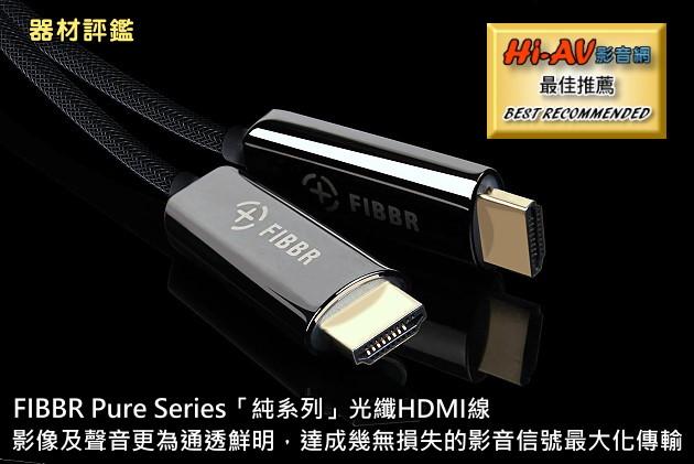 FIBBR Pure「純系列」光纖HDMI線,影像及聲音更為通透鮮明,達成幾無損失的影音信號最大化傳輸
