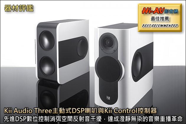 Kii Audio Three主動式DSP喇叭與Kii Control控制器,以先進DSP數位控制消弭空間反射音干擾,達成澄靜無染的音樂重播革命
