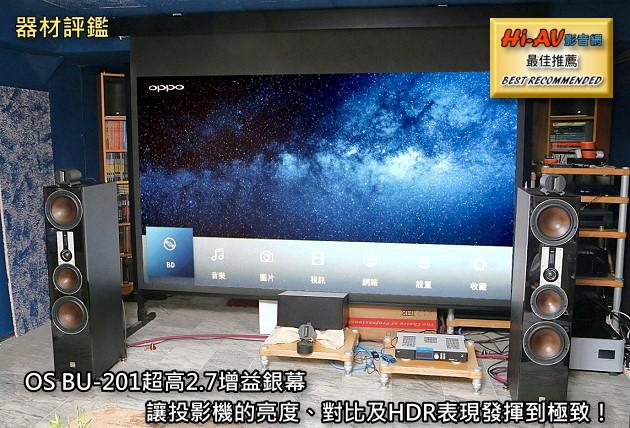 OS BU-201超高2.7增益銀幕讓投影機的亮度、對比及HDR表現發揮到極致!