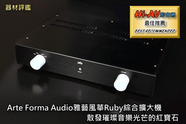 Arte Forma Audio雅藝風華Ruby綜合擴大機,散發璀璨音樂光芒的紅寶石