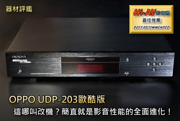 OPPO UDP-203 SE歐酷版,這哪叫改機?簡直就是影音性能的全面進化!