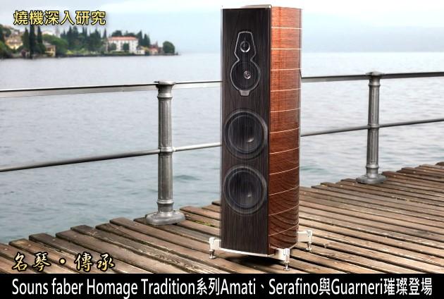 名琴‧傳承——Souns faber Homage Tradition系列Amati、Serafino與Guarneri璀璨登場