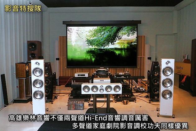 高雄樂林音響不僅兩聲道Hi-End音響調音厲害,多聲道家庭劇院影音調校功夫同樣優異