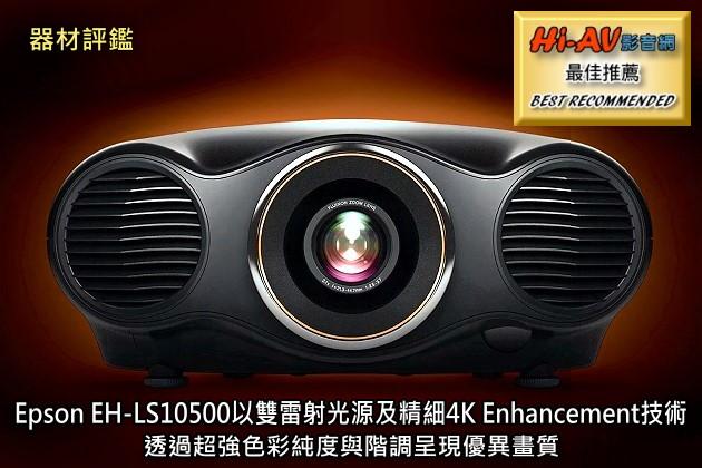 Epson EH-LS10500以雙雷射光源及精細4K Enhancement技術,透過超強色彩純度與階調呈現優異畫質