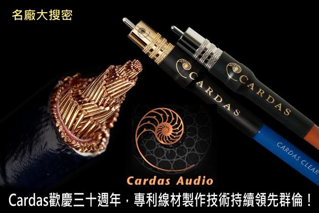 Cardas歡慶三十週年,專利線材製作技術持續領先群倫!