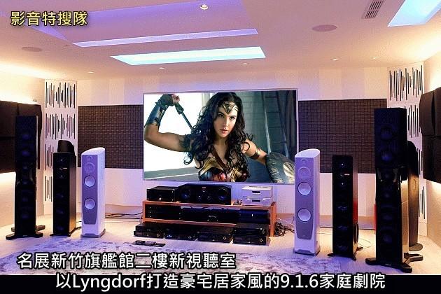 名展新竹旗艦館二樓新視聽室以Lyngdorf打造豪宅居家風的9.1.6家庭劇院