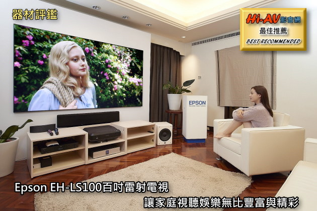 Epson EH-LS100百吋雷射電視讓家庭視聽娛樂無比豐富與精彩