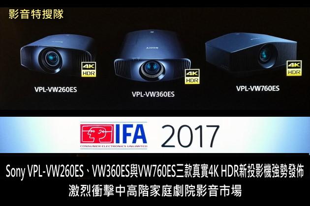 Sony VPL-VW260ES、VW360ES與VW760ES三款真實4K HDR新投影機強勢發佈,激烈衝擊中高階家庭劇院影音市場
