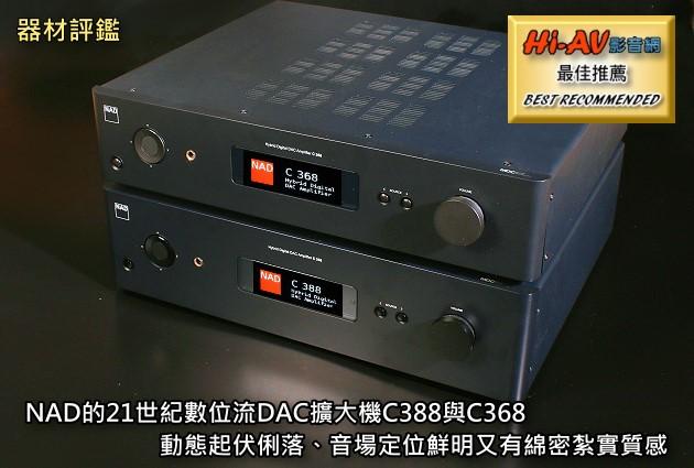 NAD的21世紀數位流DAC擴大機C388與C368,動態起伏俐落、音場定位鮮明又有綿密紮實質感