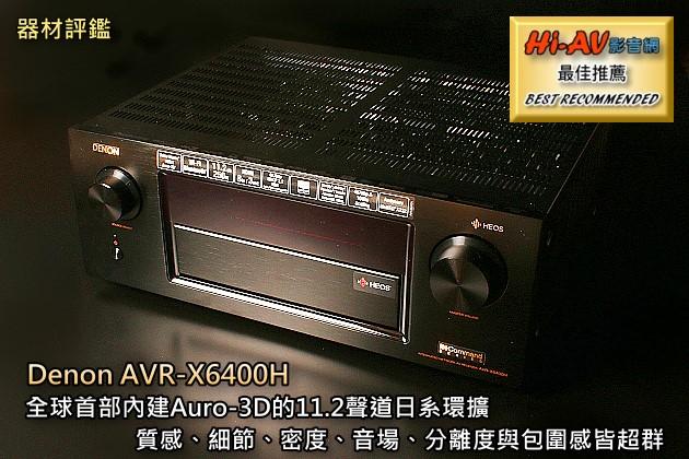 Denon AVR-X6400H全球首部內建Auro-3D的11.2聲道日系環擴,質感、細節、密度、音場、分離度與包圍感皆超群