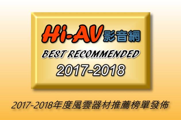 《Hi-AV影音網》2017-2018年度風雲器材推薦榜單發佈