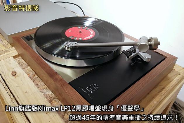Linn旗艦版Klimax LP12黑膠唱盤現身「優聲學」,超過45年的精準音樂重播之持續追求!