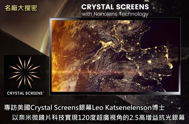 專訪美國Crystal Screens銀幕Leo Katsenelenson博士,以奈米微鏡片科技實現120度超廣視角的2.5高增益抗光銀幕