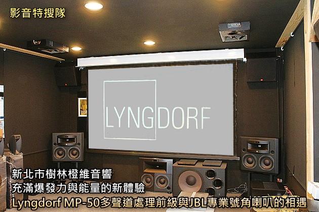 新北市樹林橙維音響Lyngdorf MP-50多聲道處理前級與JBL專業號角喇叭的相遇,充滿爆發力與能量的新體驗