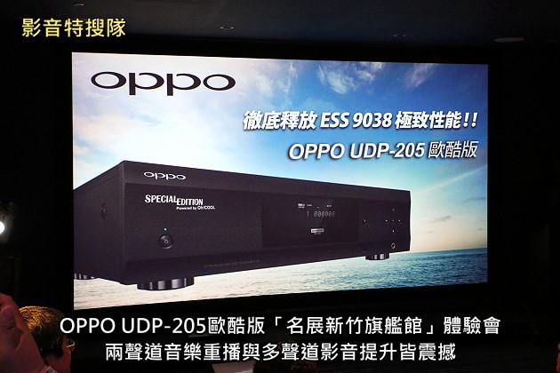 OPPO UDP-205歐酷版「名展新竹旗艦館」體驗會,兩聲道音樂重播與多聲道影音提升皆震撼