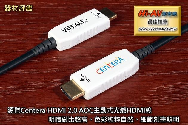 源傑Centera HDMI 2.0 AOC主動式光纖HDMI線,明暗對比超高、色彩純粹自然、細節刻畫鮮明