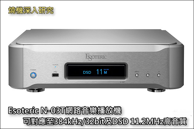 Esoteric N-03T網路音樂播放機可對應至PCM 384kHz/32bit及DSD 11.2MHz高音質