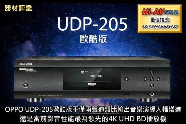 OPPO UDP-205歐酷版不僅兩聲道類比輸出音樂演繹大幅增進,還是當前影音性能最為領先的4K UHD BD播放機