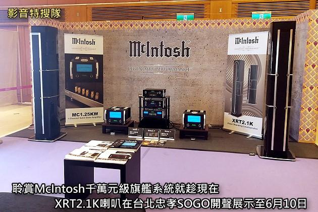 聆賞McIntosh千萬元級旗艦系統就趁現在,XRT2.1K喇叭在台北忠孝SOGO開聲展示至6月10日