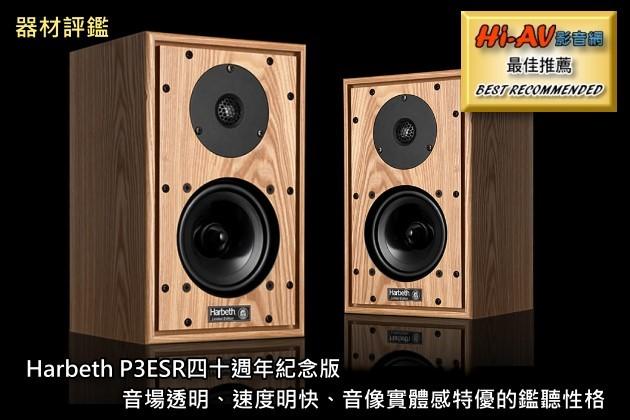 Harbeth P3ESR四十週年紀念版,音場透明、速度明快、音像實體感特優的鑑聽性格