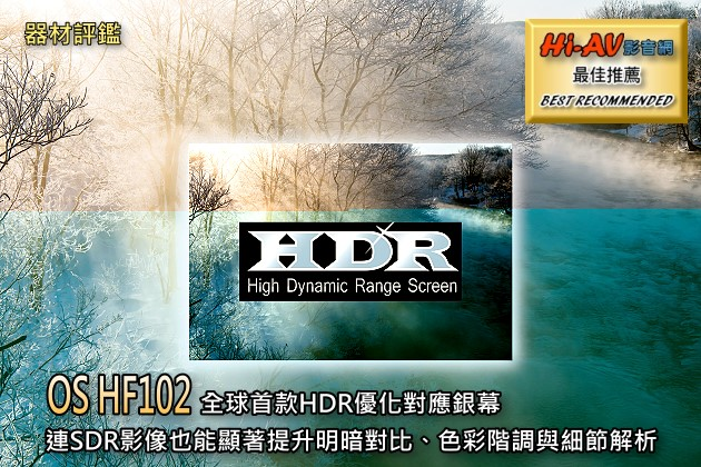 全球首款HDR優化對應銀幕OS HF102,連SDR影像也能顯著提升明暗對比、色彩階調與細節解析