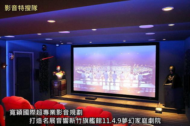 寬穎國際超專業影音規劃,打造名展音響新竹旗艦館11.4.9夢幻家庭劇院