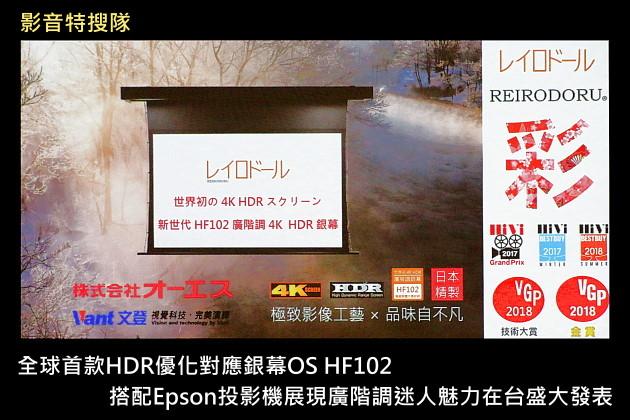 全球首款HDR優化對應銀幕OS HF102,搭配Epson投影機展現廣階調迷人魅力在台盛大發表