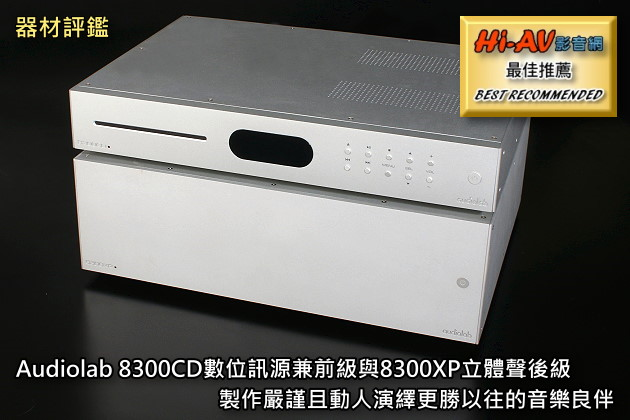 Audiolab 8300CD數位訊源兼前級與8300XP立體聲後級,製作嚴謹且動人演繹更勝以往的音樂良伴