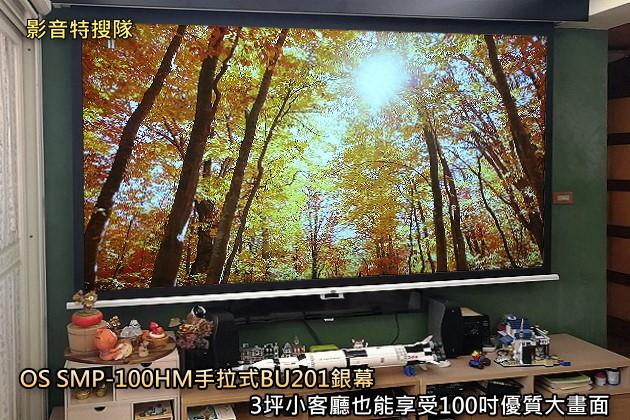 OS SMP-100HM手拉式BU201銀幕,3坪小客廳也能享受100吋優質大畫面