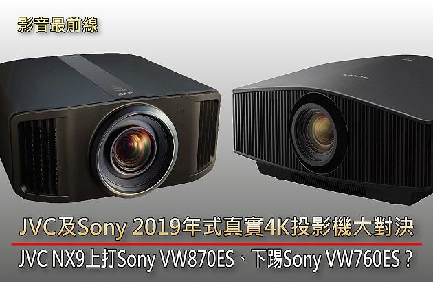JVC及Sony 2019年式真實4K投影機大對決,JVC NX9上打VW870ES、下踢Sony VW760ES?