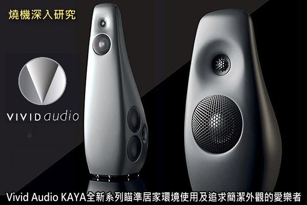 Vivid Audio KAYA全新系列瞄準居家環境使用及追求簡潔外觀的愛樂者