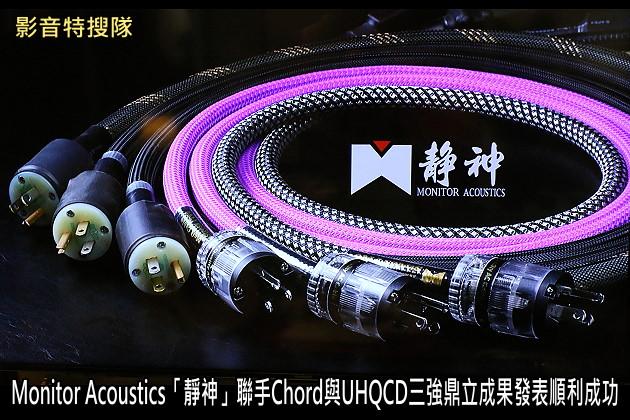 Monitor Acoustics「靜神」聯手Chord與UHQCD三強鼎立成果發表順利成功
